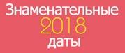 Знаменательные даты 2018