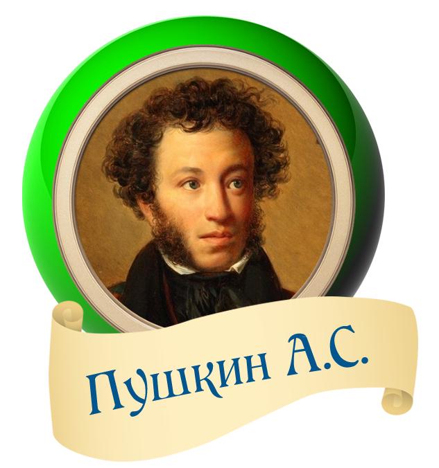 картинки пушкина с надписью самом деле