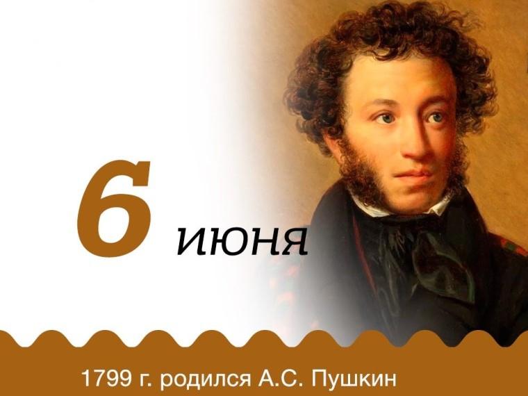 день рождения пушкина так давно наша