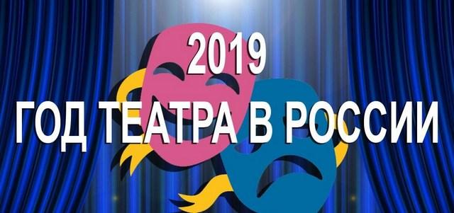 Картинка год театра 2019, спокойной ночи любимая