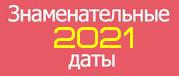 Знаменательные даты 2021
