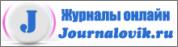 Популярные журналы онлайн
