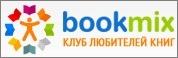 Клуб любителей книг