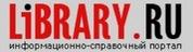 library_ru