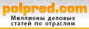 Обзор СМИ на polpred.com