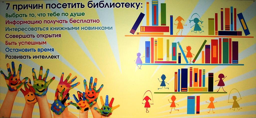 вариант причины посещать библиотеку картинка ранних