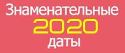 Знаменательные даты 2020